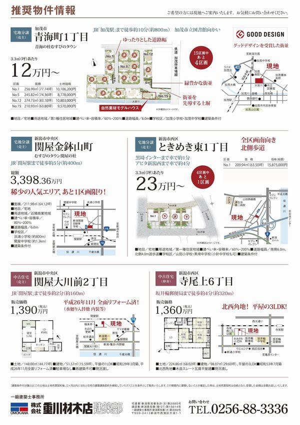 重川物件情報 16.12.28掲載 修正済
