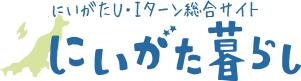 にいがたU・Iターン総合サイト にいがた暮らし logo