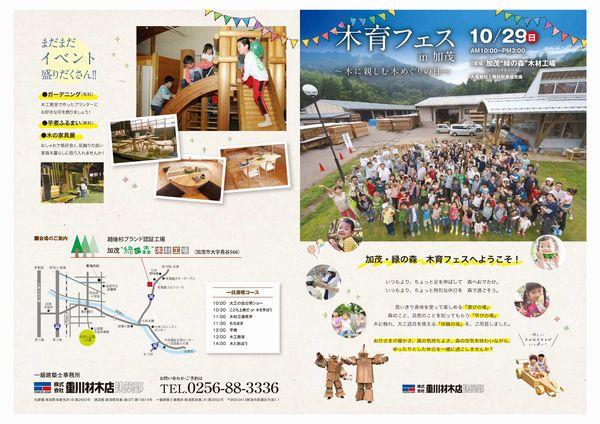 木育フェスDM8-1 - コピー