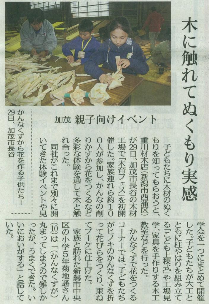新潟日報 17.11.02 木育フェス hp本文