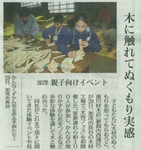 新潟日報 17.11.02 木育フェス hp