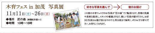 木育フェス in 加茂 写真展