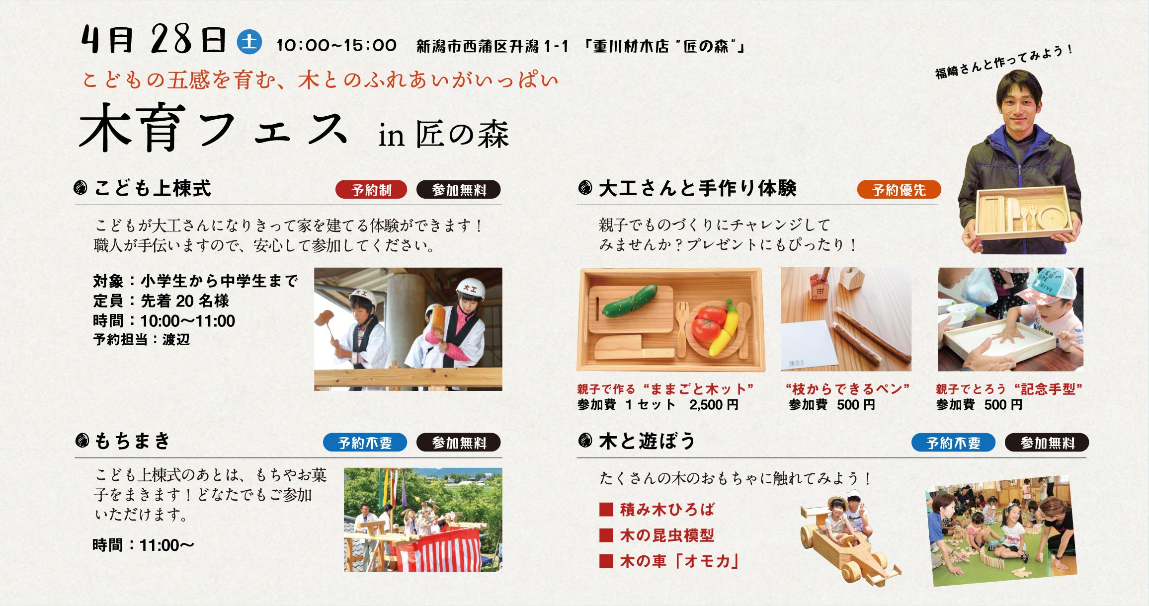 event-mokuiku - コピー