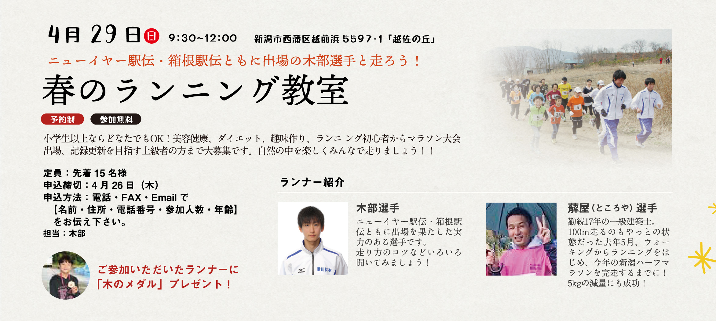 event-running