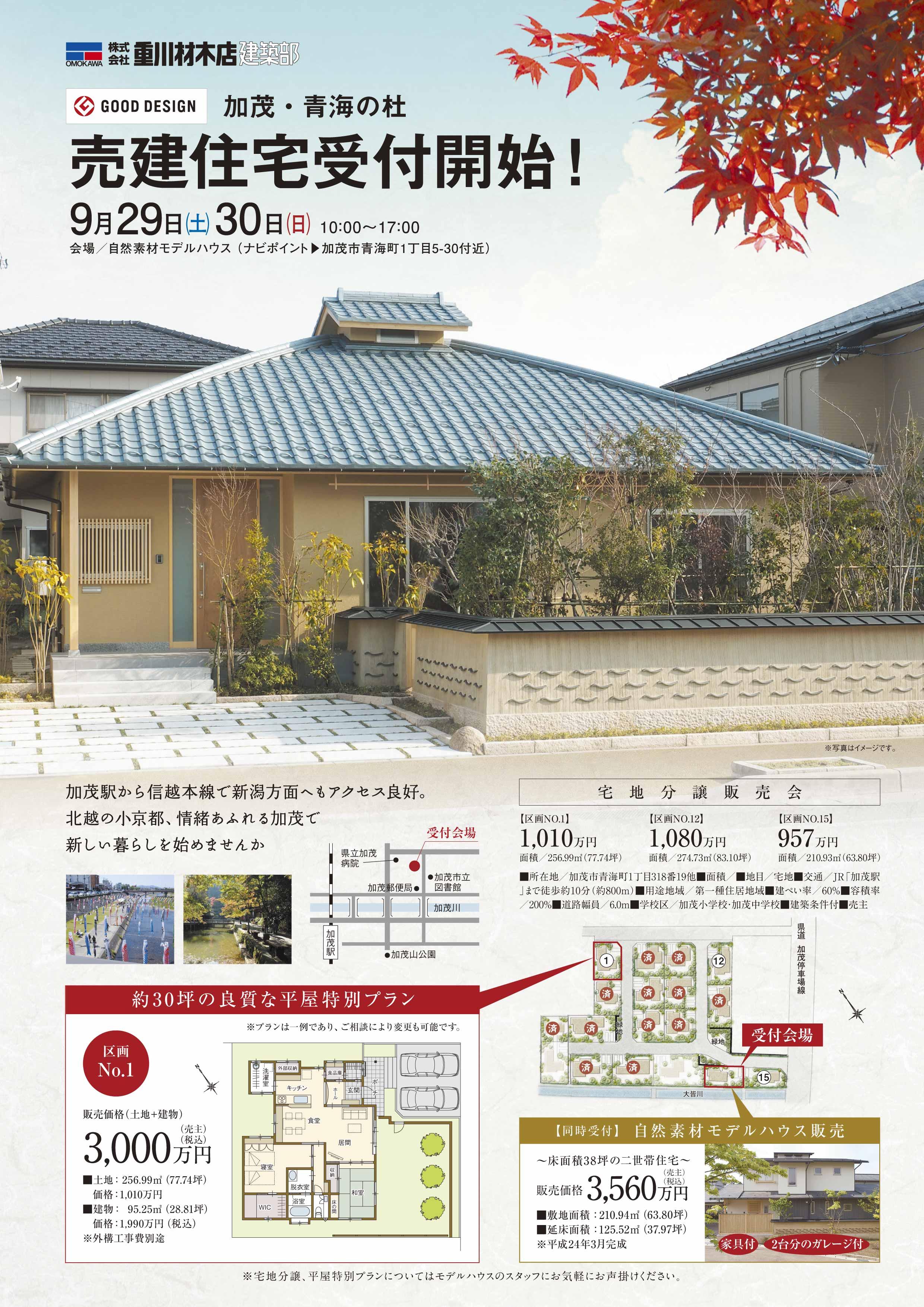 重川加茂プランA4-01